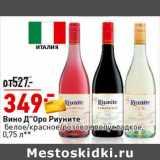 Вино Д'Оро Риуните белое /красное /розовое полусладкое , Объем: 0.75 л