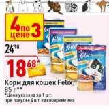 Корм для кошек Felix , Вес: 85 г