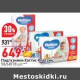 Магазин:Окей,Скидка:Подгузники Хаггис Классик, 58/68/78 шт.**