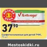 Магазин:Окей,Скидка:Салфетки влажные для детей ТЧН!, 75 шт.