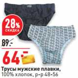 Магазин:Окей,Скидка:Трусы мужские плавки, 100% хлопок, р-р 48-56