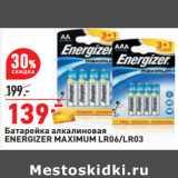 Магазин:Окей,Скидка:Батарейка алкалиновая ENERGIZER MAXIMUM LR06/LR03