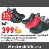 Утепленные ботики женские, р-р 36-40 Утепленные ботинки мужские, р-р 41-45 - 479.-/649.-