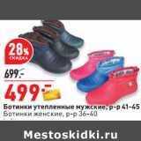 Ботинки утепленные мужские, р-р 41-45 Ботинки женские, р-р 36-40