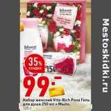 Набор женский Vita-Rich Роза Гель для душа  250 мл + мыло 125 г