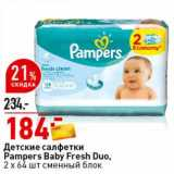 Детские салфетки Pampers Baby Fresh  Duo, 2 х 64 шт сменный блок