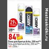 Пена для бритья Arko 200 мл / Гель для бритья 200 мл - 149,00 руб