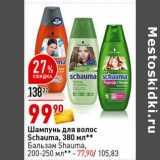 Шампунь для волос Schauma 380 мл / Бальзам Schauma 200-250 мл - 77,90 руб