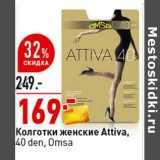 Колготки женские Attiva, 40 den Omsa