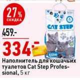 Наполнитель для кошачьих туалетов Cat Step Professional , Вес: 5 кг