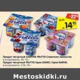 Магазин:Карусель,Скидка:Продукт йогуртный CAMPINA FRUTTIS Сливочное лакомство в ассортименте, 5%, 115 г Продукт йогуртный FRUTTIS Герои DISNEY, Герои MARVEL в ассортименте, 2,5%, 110 г