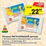 Магазин:Карусель,Скидка:Печенье РАСТИ БОЛЬШОЙ детское