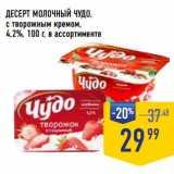 Магазин:Лента супермаркет,Скидка:ДЕСЕРТ МОЛОЧНЫЙ ЧУДО, с творожным кремом, 4,2%,