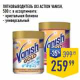 ПЯТНОВЫВОДИТЕЛЬ OXI ACTION VANISH, , Вес: 500 г