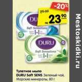 Магазин:Карусель,Скидка:Туалетное мыло Duru  Soft Sens зеленый чай, Морские минералы