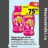 Магазин:Карусель,Скидка:Средство для детей Принцесса