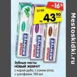 Магазин:Карусель,Скидка:Зубные пасты Новый Жемчуг