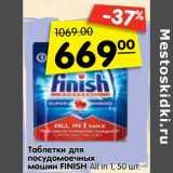 Скидка: Таблетки для посудомоечных машин Finish All in 1