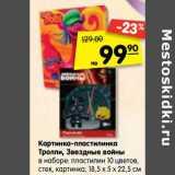 Магазин:Карусель,Скидка:Картинка-пластилинка Тролли, Звездные войны в наборе: пластилин 10 цветов, стек, картинка, 18,5 х 5 х 22,5 см