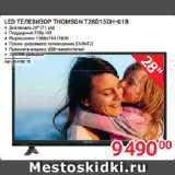 Selgros Акции - LED ТЕЛЕВИЗОР THOMSON T28D15DH-01B