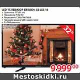 Selgros Акции - LED ТЕЛЕВИЗОР ERISSON 32 LES 16