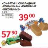 Магазин:Selgros,Скидка:КОНФЕТЫ ШОКОЛАДНЫЕ «РОМАШКА» /МОЛОЧНЫЕ «ШКОЛЬНЫЕ»