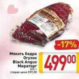 Магазин:Билла,Скидка:Мякоть бедра Огузок Black Angus Мираторг