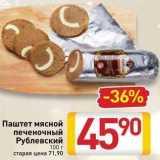 Магазин:Билла,Скидка:Паштет мясной печеночный Рублевский