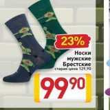 Магазин:Билла,Скидка:Носки мужские Брестские