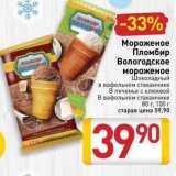 Магазин:Билла,Скидка:Мороженое Пломбир Вологодское