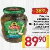 Магазин:Билла,Скидка:Пикули Одесские Корнишоны