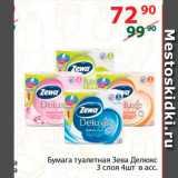 Магазин:Полушка,Скидка:Бумага туалетная Зева Делюкс 3 слоя
