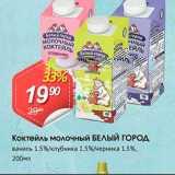 Магазин:Авоська,Скидка:Коктейль молочный Белый город