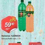 Скидка: Напиток ЛАЙМОН Орандж Фреш макс, 1.5л