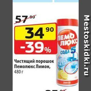 Акция - Чистящий порошок Пемолюкс Лимон