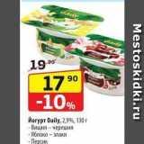 Магазин:Да!,Скидка:Йогурт Daily