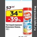 Магазин:Да!,Скидка:Чистящий порошок Пемолюкс Лимон