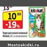 Магазин:Да!,Скидка:Корм для кошек влажный Kitekat