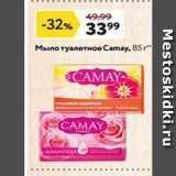 Магазин:Окей,Скидка:Мыло туалетное Camay