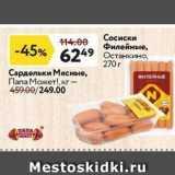 Магазин:Окей,Скидка:Сосиски Филейные, Останкино