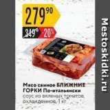 Магазин:Карусель,Скидка:Мясо свиное БЛИЖНИЕ ГОРКИ