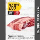 Карусель Акции - Грудинка говяжья для харчо