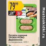Магазин:Карусель,Скидка:Котлеты куриные ТРОЕКУРОВО