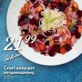 Магазин:Карусель,Скидка:Салат винегрет по-домашнему, 100 r