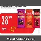 Магазин:Карусель,Скидка:Шоколад РОССия - ЩЕДРАЯ ДУША