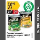 Магазин:Карусель,Скидка:Горошек зеленый/ Кукуруза сахарная НEINZ