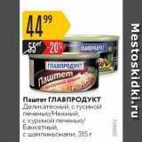 Магазин:Карусель,Скидка:Паштет ГЛАВПРОДУКТ