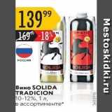 Магазин:Карусель,Скидка:Вино SOLIDA TRADICION