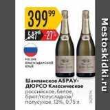 Магазин:Карусель,Скидка:Шампанское АБРАУ- ДЮРСО
