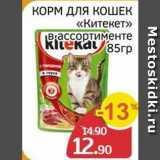 Магазин:Spar,Скидка:КОРМ ДЛЯ КОШЕК «Китекет»
